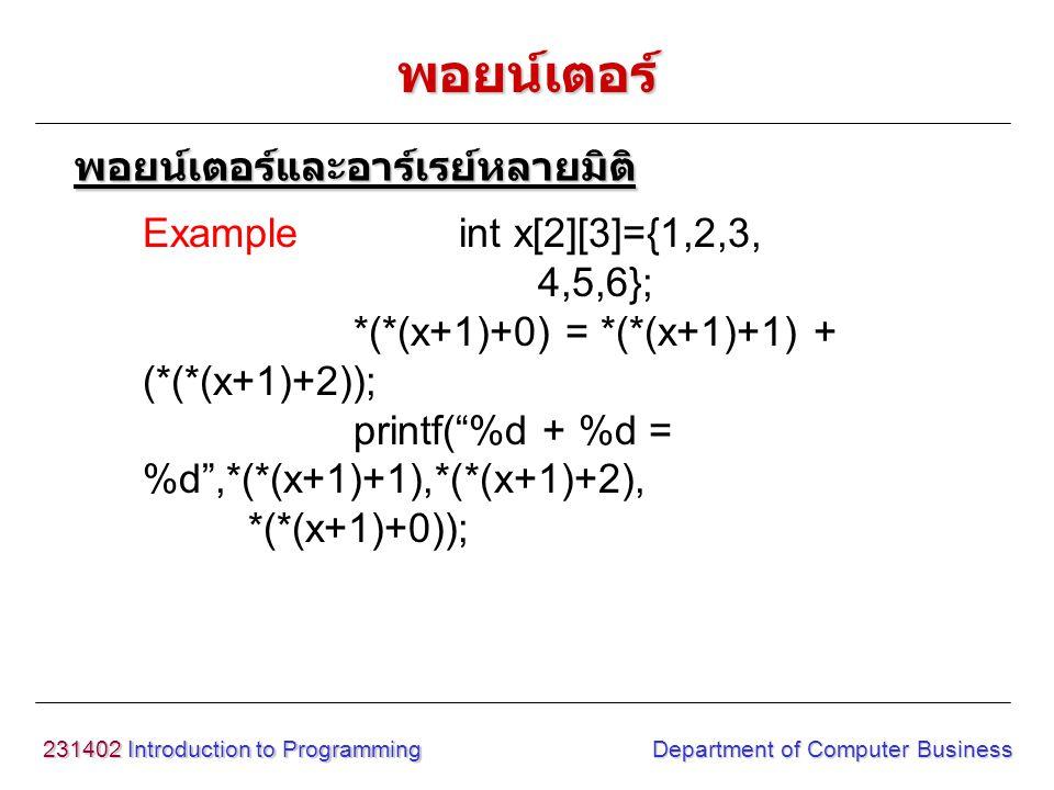 พอยน์เตอร์ พอยน์เตอร์และอาร์เรย์หลายมิติ Example int x[2][3]={1,2,3,